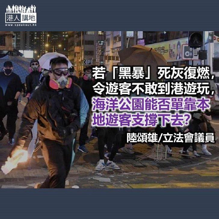 黑暴不除海洋公園和香港都無運行