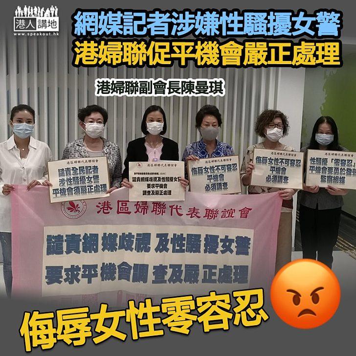 【強烈譴責】網媒記者涉性騷擾女警 港婦聯促平機會嚴正處理