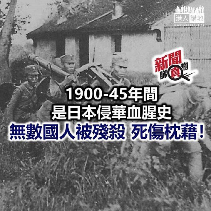 【新聞睇真啲】日本侵華惡行罄竹難書