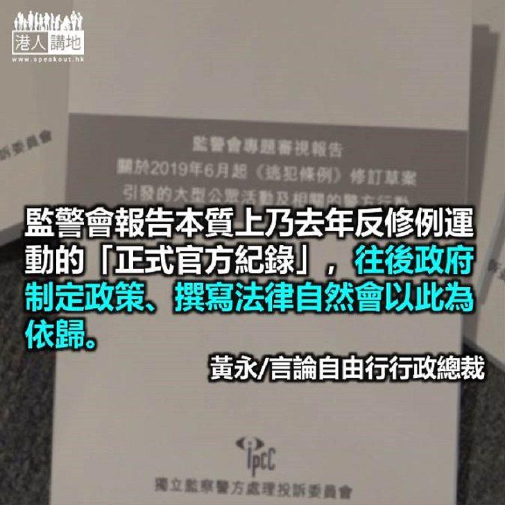 監警報告建議 3大系統改革
