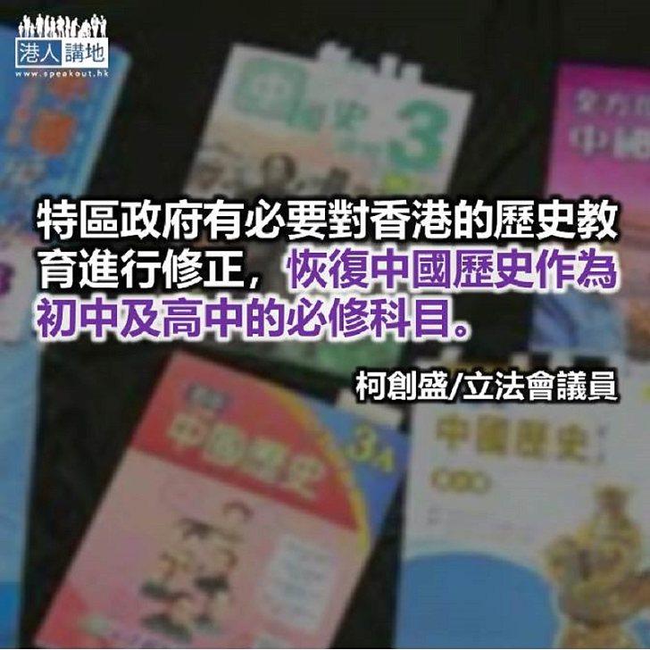港府須加強中國歷史教育