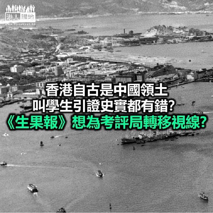 香港自古是中國領土都「有問題」?