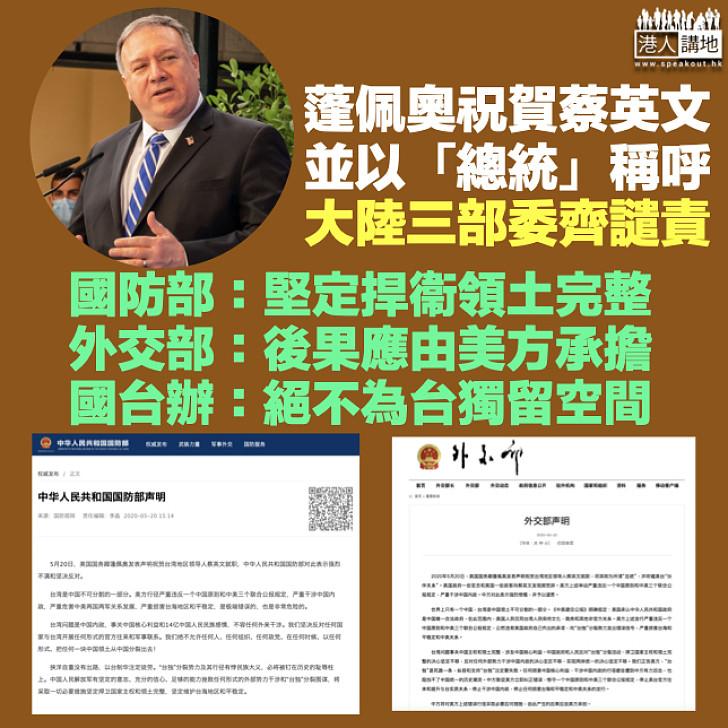 【反對台獨】國防部、外交部、國台辦三部委齊聲譴責蓬佩奧:嚴重干涉中國內政