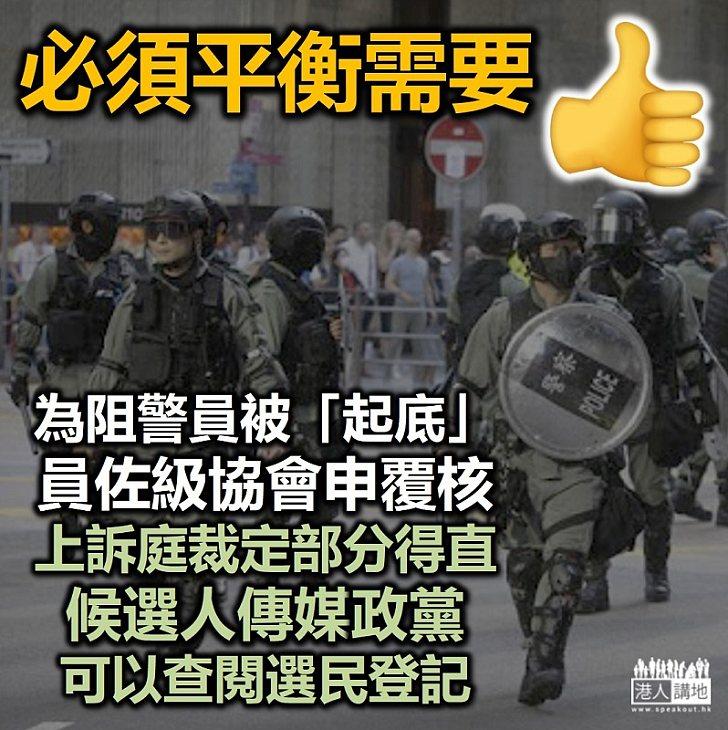 【部分勝訴】僅候選人傳媒政黨准查閱選民登記冊 警察隊佐級會上訴部分得直