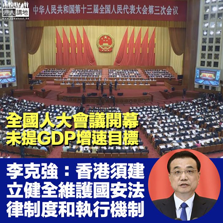 【兩會2020】全國人大會議開幕 李克強:香港須建立健全維護國安法律制度和執行機制
