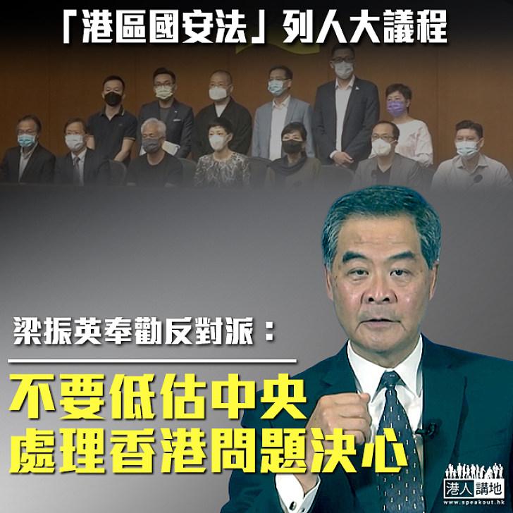 【堵塞漏洞】「港區國安法」列人大議程 梁振英:不要低估中央處理香港問題的決心
