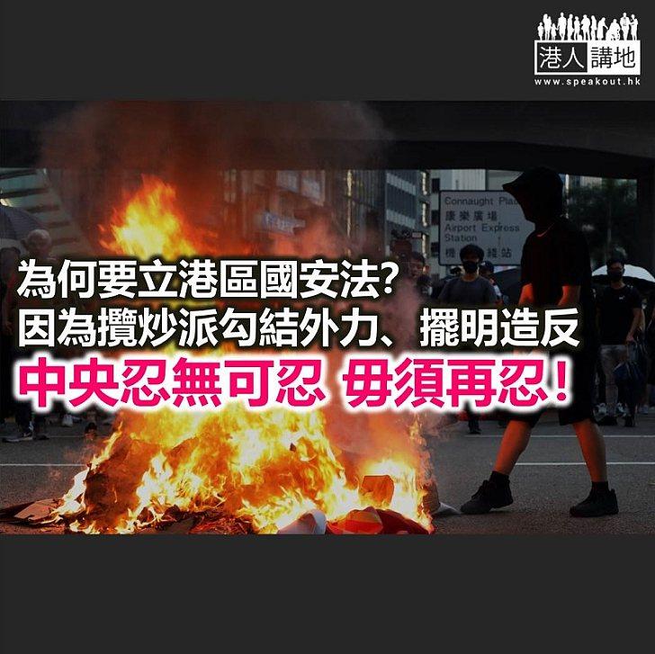 【港人評論】勾結外力、擺明造反 中央毋須再忍!