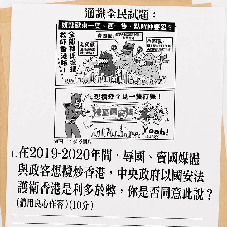 【今日網圖】中央政府以國安法護衛香港是利多於弊?