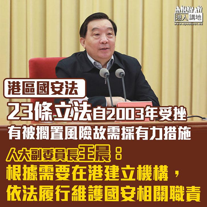 王晨:根據需要在港建立機構 依法履行維護國家安全相關職責