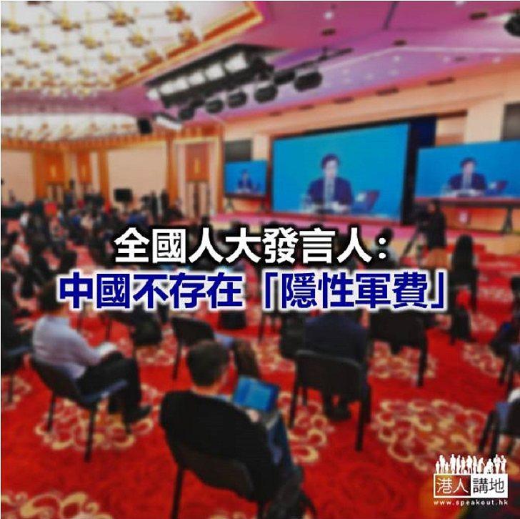 【焦點新聞】人大記者會:中國絕不接受任何濫訴及索賠要求