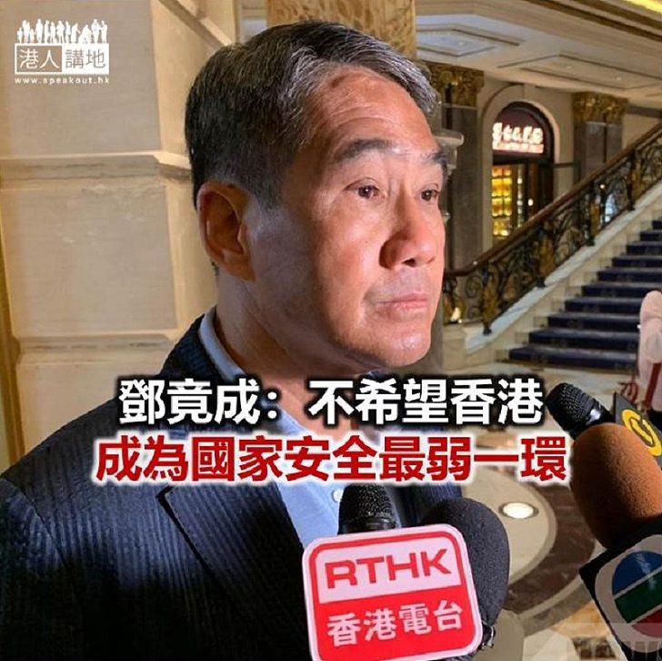 【焦點新聞】鄧竟成認為特區需細化「國安法」在港實施細節