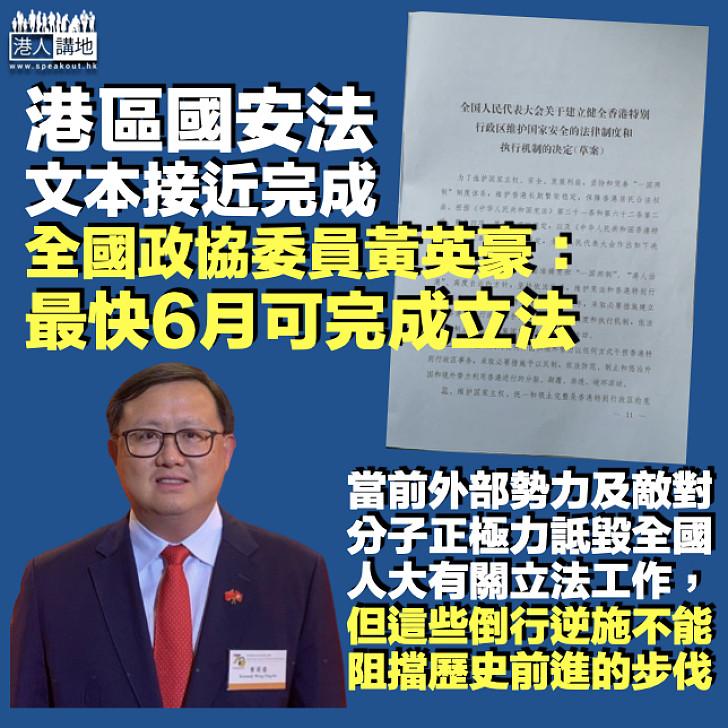 【港區國安法】法案文本已接近完成 全國政協委員黃英豪:最快6月可完成立法