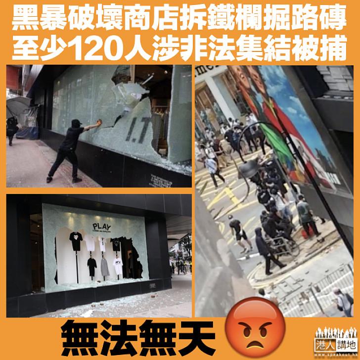 【無法無天】暴徒破壞I.T.銅鑼灣禮頓道分店 警:至下午4時半至少120人被捕
