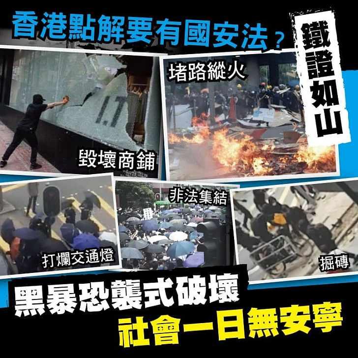 【今日網圖】一圖睇清點解香港要有國安法