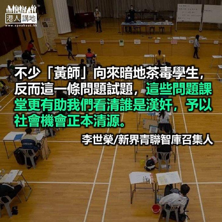 社會豈容支持侵華的漢奸黨羽荼毒學生