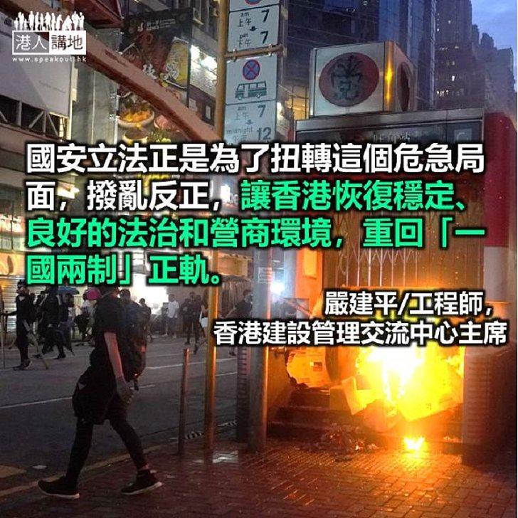 國安立法合時 穩香港促發展