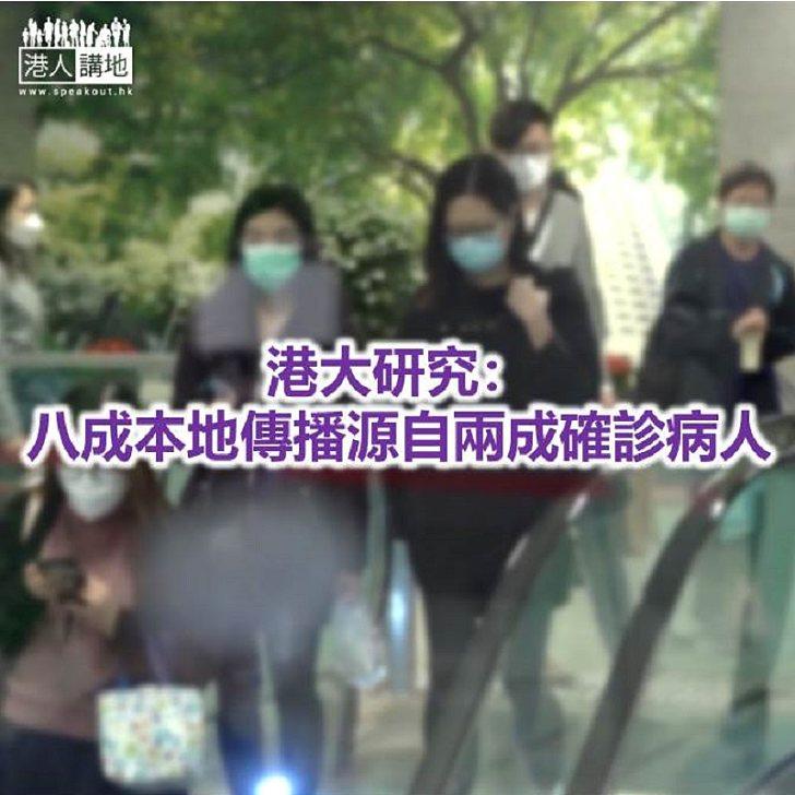 【焦點新聞】研究指香港現7宗超級傳播 50宗個案源頭未明