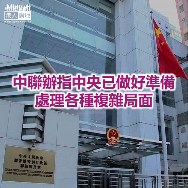 【焦點新聞】中聯辦強烈譴責暴徒暴力違法行徑
