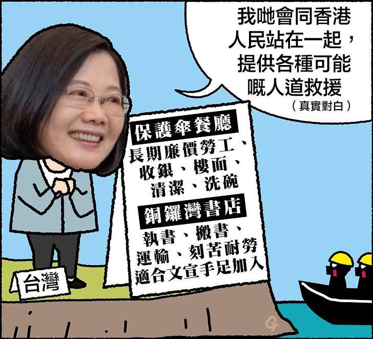 【今日網圖】蔡英文稱與香港人站在一起