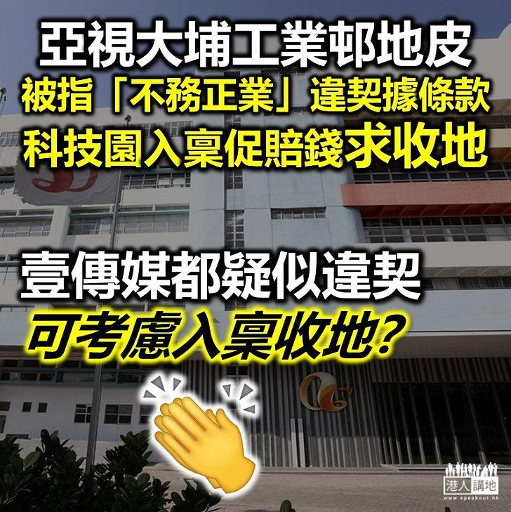 【被指違規】亞洲電視公布接獲法庭傳訊令狀 香港科技園入稟指其違反租賃文件及變更契據條款、要求空置及交還物業