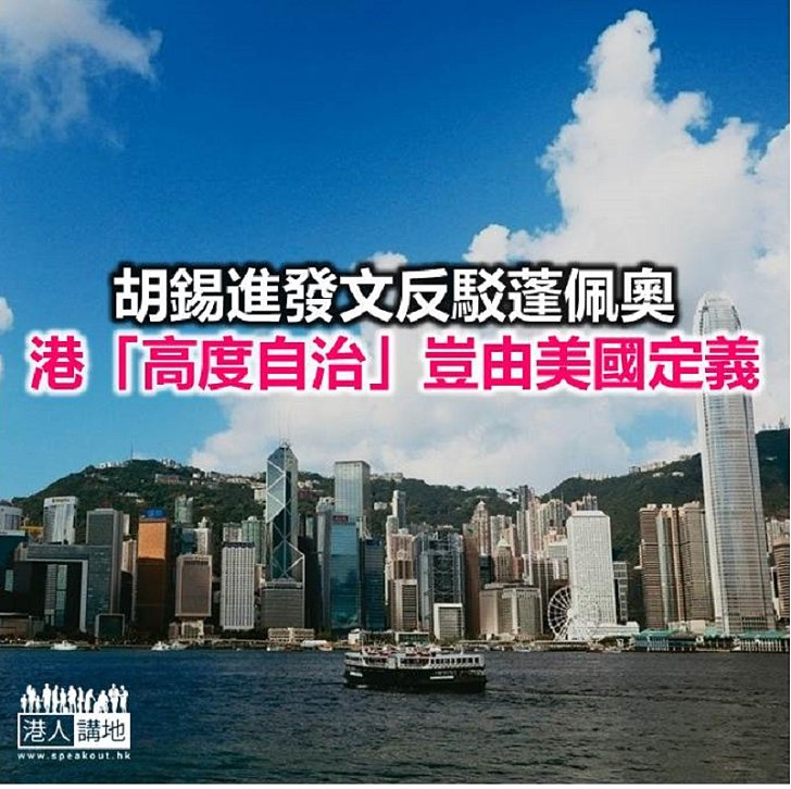 【焦點新聞】蓬佩奧聲言不保證香港享有回歸前特殊待遇