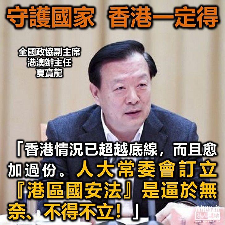 【港區國安法】港區人大代表引述港澳辦主任夏寶龍稱 「港區國安法」不得不立