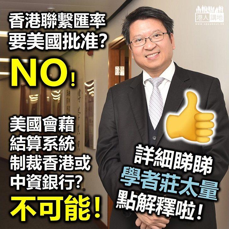 【港區國安法】香港聯繫匯率是否需要美國批准?美國會透過SWIFT系統制裁香港銀行?