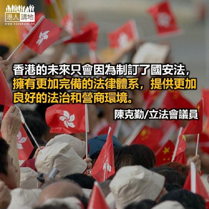 愛護香港維護國安
