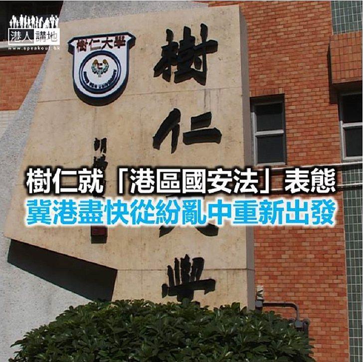【焦點新聞】樹仁大學發聲明 期望「港區國安法」保障港人自由