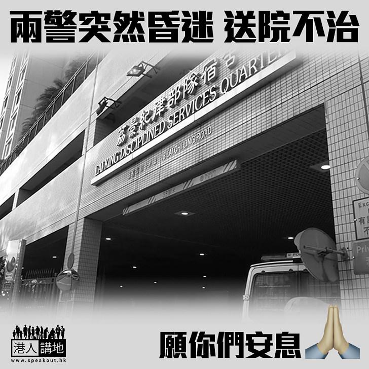 【兩日兩宗】兩警突昏迷 送院證實不治