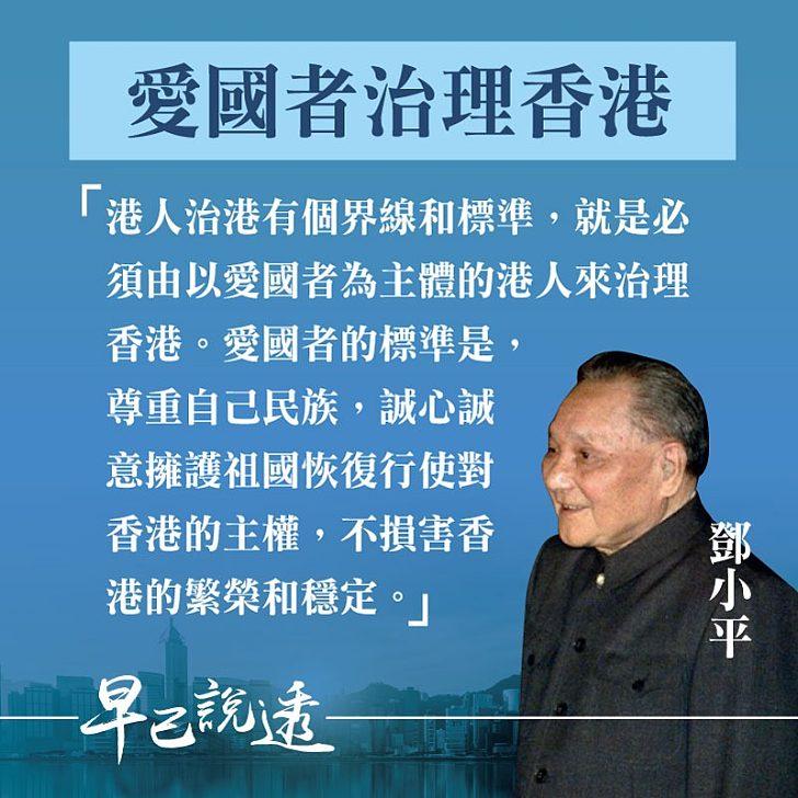 【今日網圖】鄧小平:愛國者治理香港