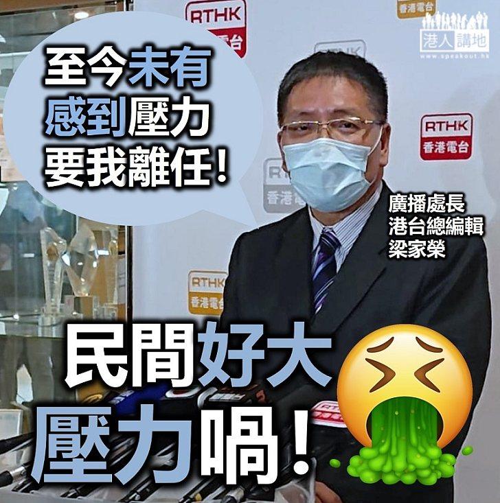 【咁樣都得】香港電台總編輯梁家榮:未有感到壓力要我離任