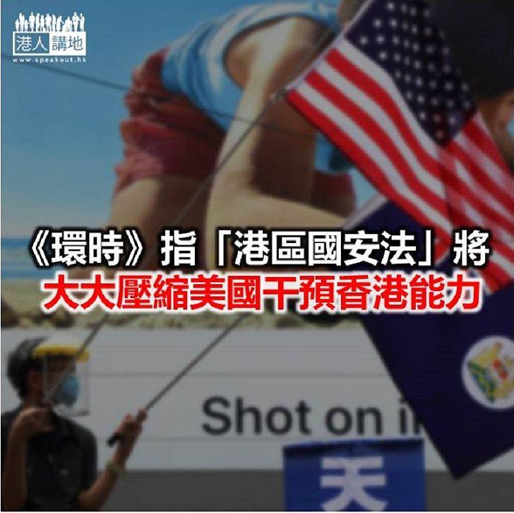 【焦點新聞】英美稱將採取措施「反制」中國推行「港區國安法」