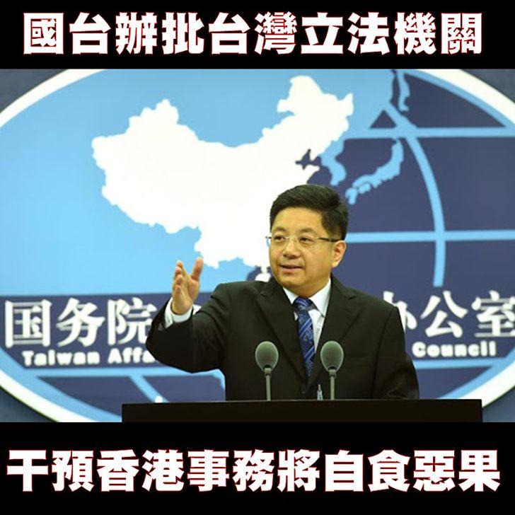 【自食惡果】國台辦批評台灣的立法機構插手干預香港事務,必將自食惡果。