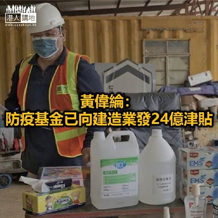 【焦點新聞】防疫基金援助建造業界 逾24萬工友受惠
