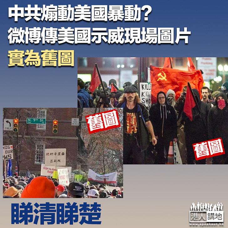 【睇清睇楚】中共煽動美國暴動? 網傳美國示威現場圖片實為舊圖