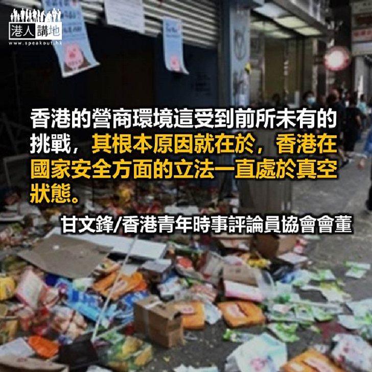 立「港版國安法」 確保香港穩定