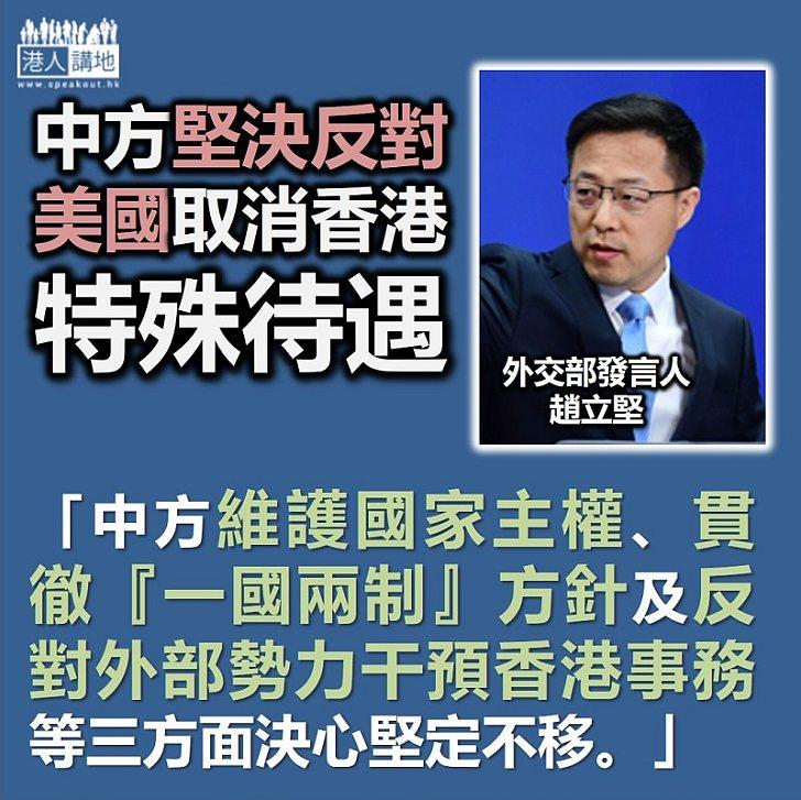 【港區國安法】外交部:堅決反對美國計劃取消香港特殊待遇