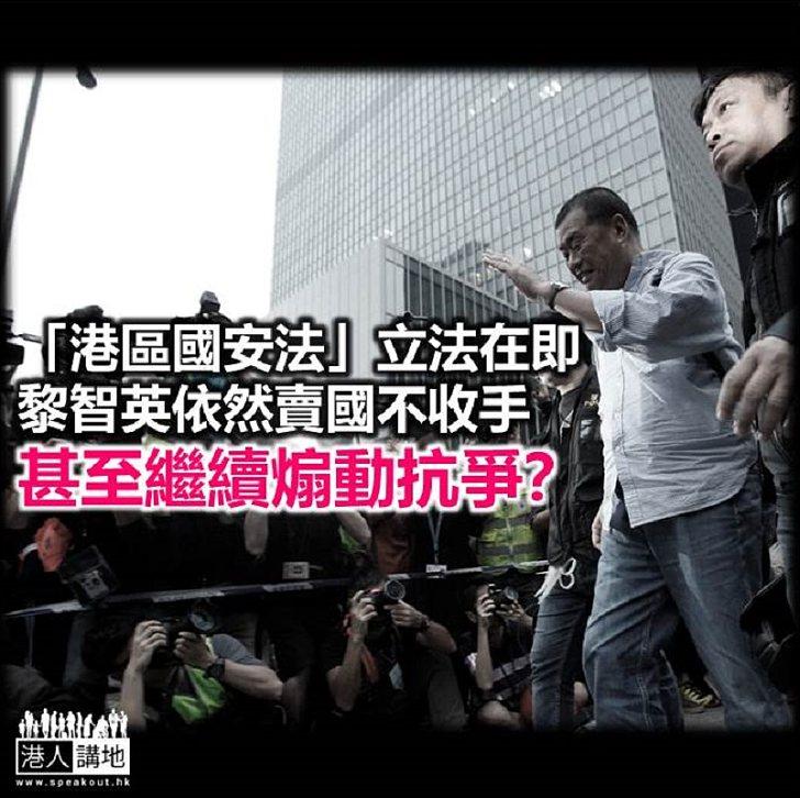 黎智英通蕃賣國 唔怕被追溯?