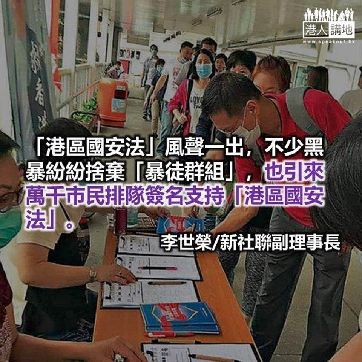 港區國安法對香港百利而無一害