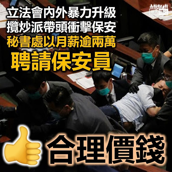 【合理價錢】《東網on.cc》報道 立法會以月薪逾兩萬請保安