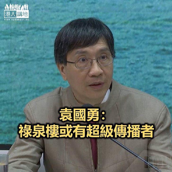 【焦點新聞】袁國勇指祿泉樓確診者 或因接觸公共設施交叉感染