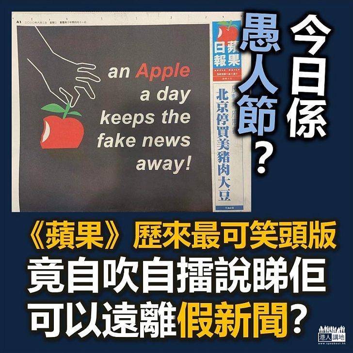【愚人節?】《蘋果日報》刊出歷來最諷刺的頭版廣告