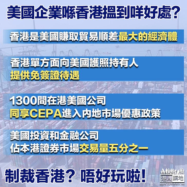 【龐大利益】特朗普揚言制裁香港 林鄭列美企在港利益反駁