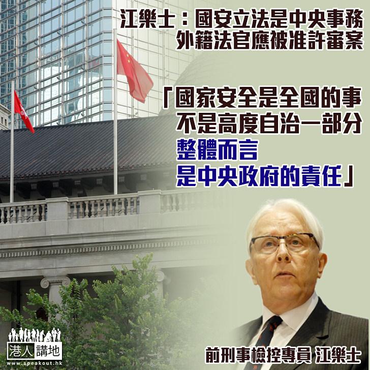 【以正視聽】江樂士:國安立法是中央事務