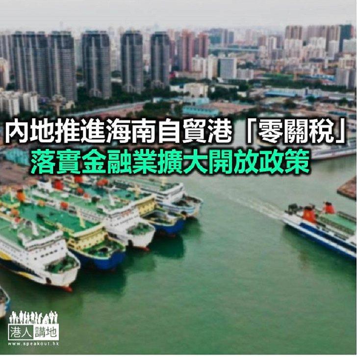 【焦點新聞】內地推進在海南自貿港將實行「零關稅」