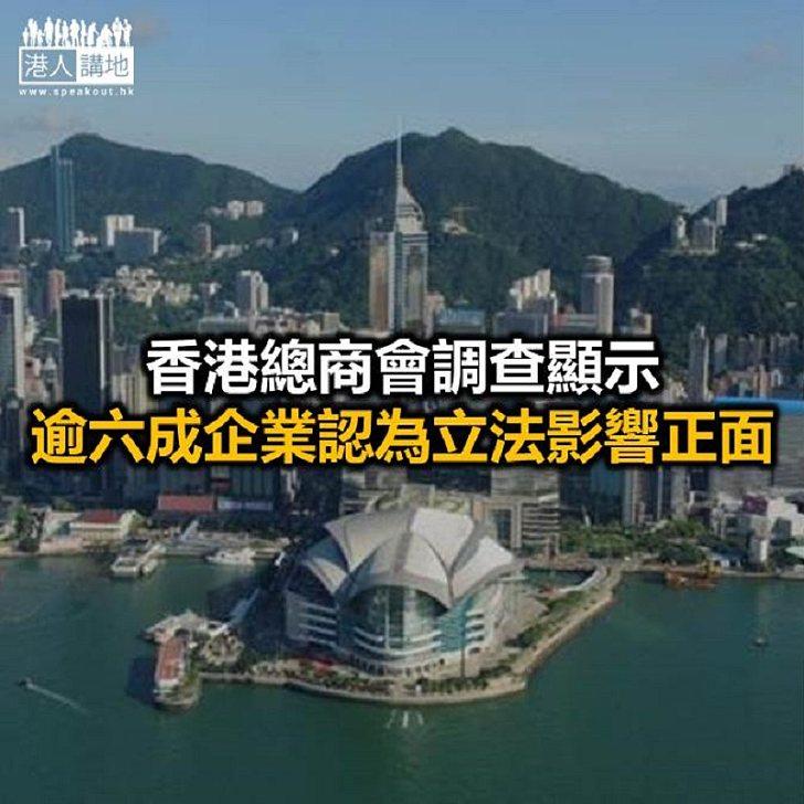 【焦點新聞】香港總商會冀「港區國安法」條文盡快出台 消除市場不確定性