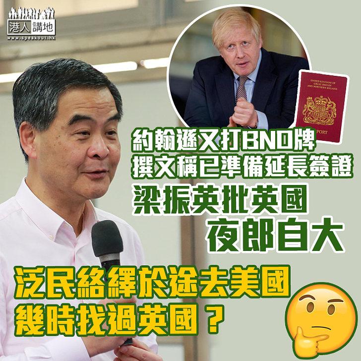 【夜郎自大】約翰遜撰文稱準備好更改移民政策、允BNO持有人延長簽證 梁振英:泛民絡繹於途去美國,幾時找過英國?