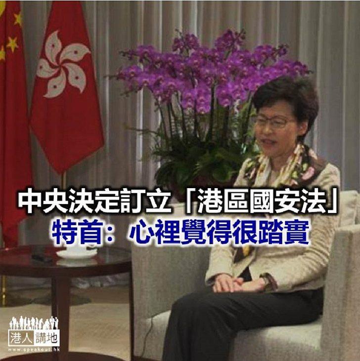 【焦點新聞】林鄭月娥接受央視專訪 表示心痛於有人無好好珍惜香港