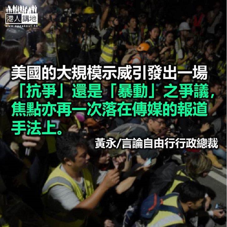 傳媒報道示威框架